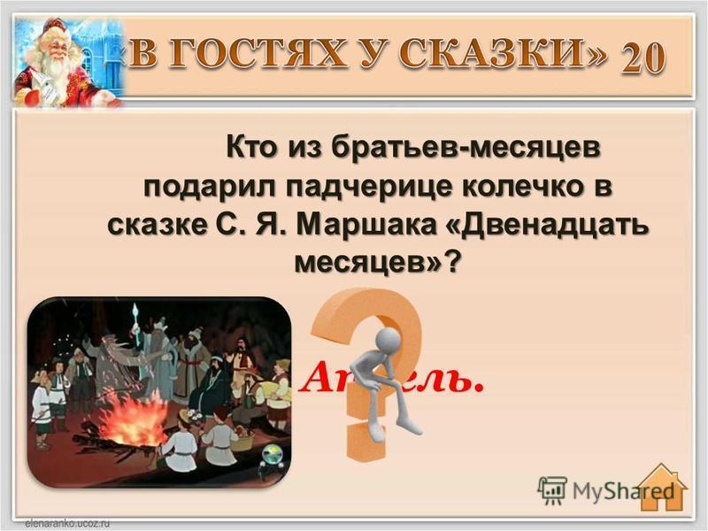 Кто из братьев-месяцев подарил падчерице колечко в сказке С. Я. Маршака «Двенадцать месяцев»? Апрель.