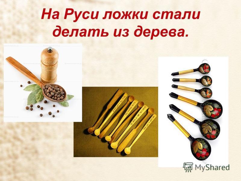 На Руси ложки стали делать из дерева.