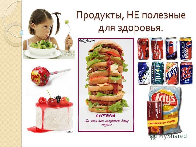 Продукты, НЕ полезные для здоровья.