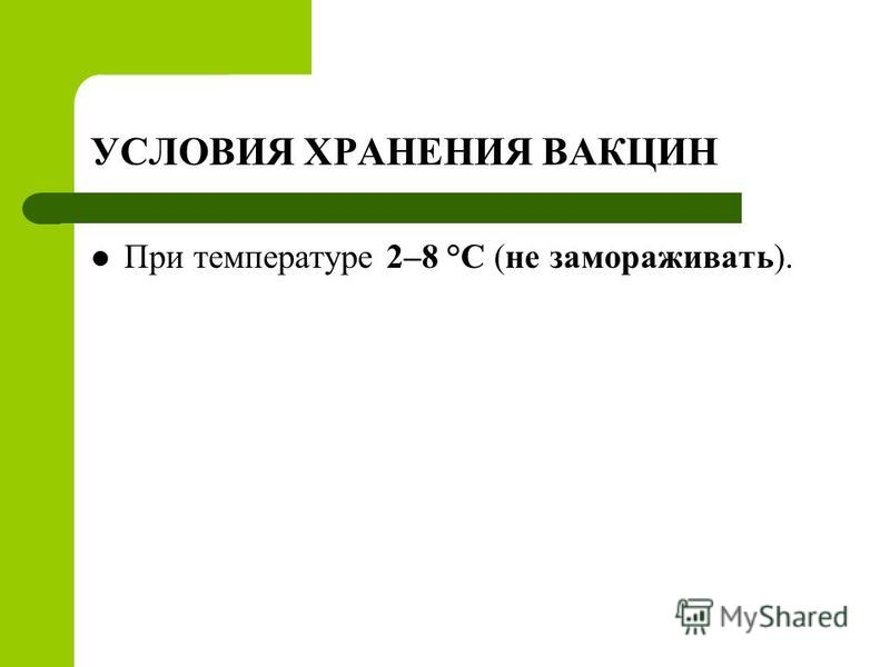 УСЛОВИЯ ХРАНЕНИЯ ВАКЦИН При температуре 2–8 °C (не замораживать).