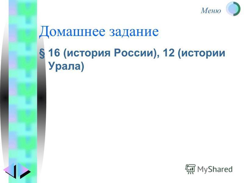Меню Домашнее задание § 16 (история России), 12 (истории Урала)