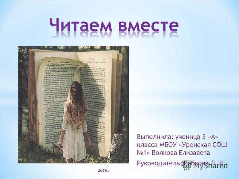 Выполнила: ученица 3 «А» класса МБОУ «Уренская СОШ 1» Волкова Елизавета Руководитель: Рябкова Л. Н. 2016 г