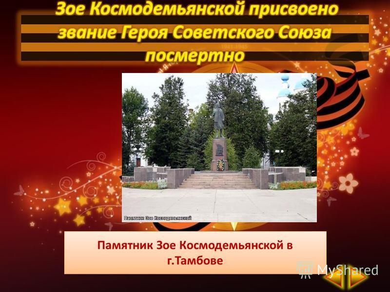Памятник Зое Космодемьянской в г.Тамбове Памятник Зое Космодемьянской в г.Тамбове