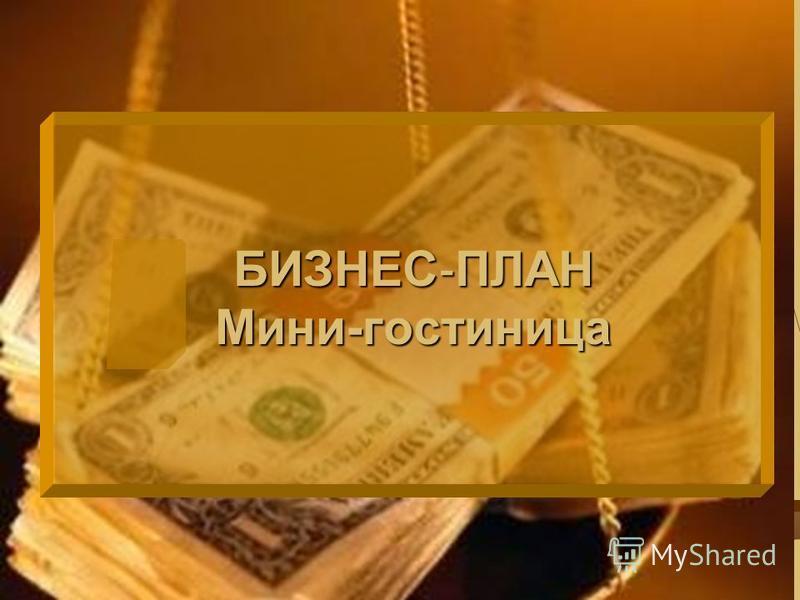 БИЗНЕС ПЛАН Мини-гостиница