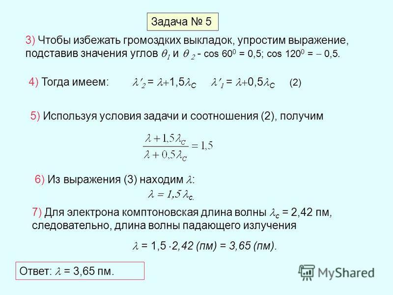 Задача 5 3) Чтобы избежать громоздких выкладок, упростим выражение, подставив значения углов и - cos 60 0 = 0,5; cos 120 0 = 0,5. = 1,5 C = 0,5 C (2) 4) Тогда имеем: 5) Используя условия задачи и соотношения (2), получим 6) Из выражения (3) находим :