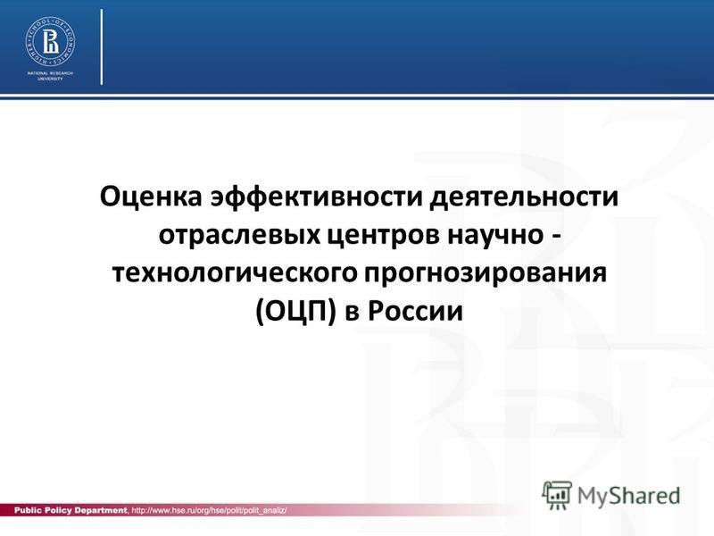 Оценка эффективности деятельности отраслевых центров научно - технологического прогнозирования (ОЦП) в России