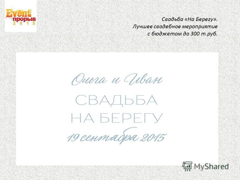 Свадьба «На Берегу». Лучшее свадебное мероприятие с бюджетом до 300 т.руб.