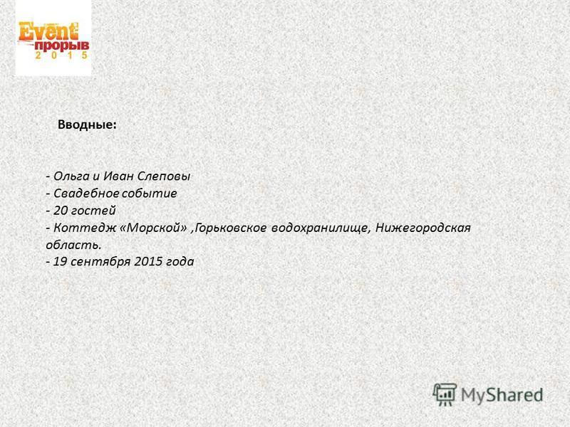 Вводные: - Ольга и Иван Слеповы - Свадебное событие - 20 гостей - Коттедж «Морской»,Горьковское водохранилище, Нижегородская область. - 19 сентября 2015 года