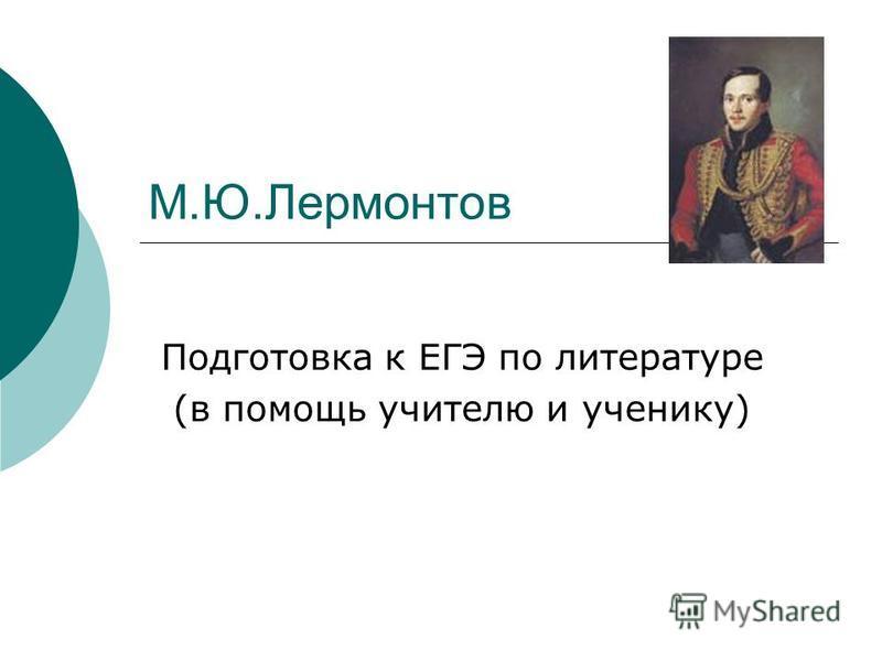 М.Ю.Лермонтов Подготовка к ЕГЭ по литературе (в помощь учителю и ученику)