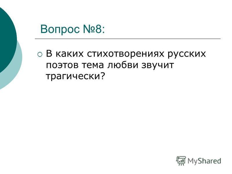 Вопрос 8: В каких стихотворениях русских поэтов тема любви звучит трагически?