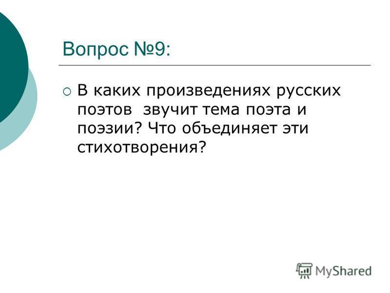Вопрос 9: В каких произведениях русских поэтов звучит тема поэта и поэзии? Что объединяет эти стихотворения?