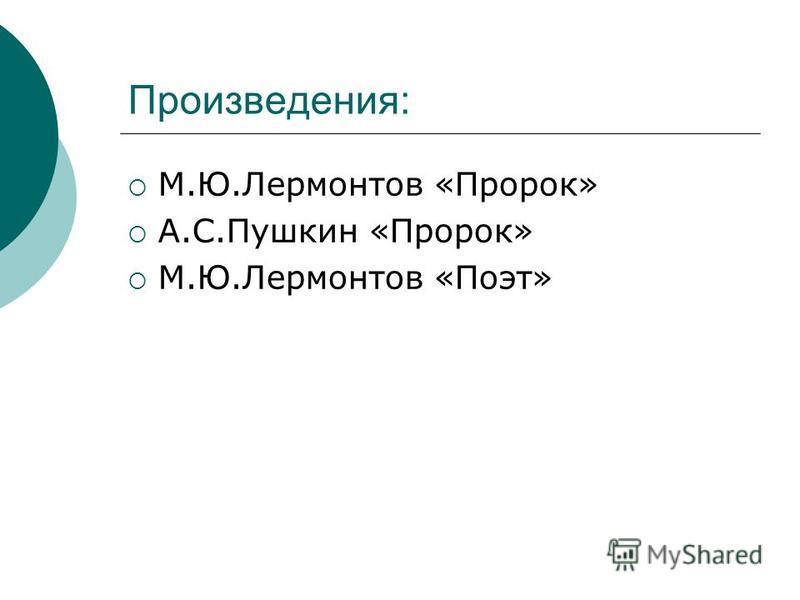 Произведения: М.Ю.Лермонтов «Пророк» А.С.Пушкин «Пророк» М.Ю.Лермонтов «Поэт»