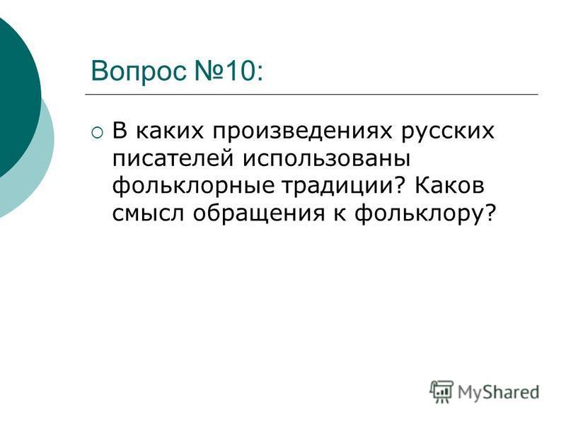 Вопрос 10: В каких произведениях русских писателей использованы фольклорные традиции? Каков смысл обращения к фольклору?