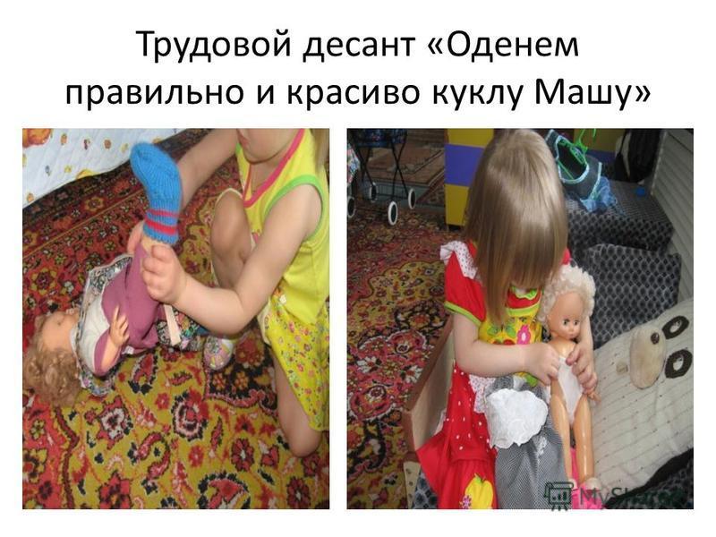 Трудовой десант «Оденем правильно и красиво куклу Машу»
