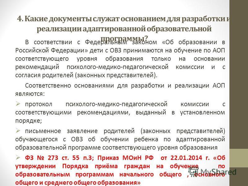 В соответствии с Федеральным законом «Об образовании в Российской Федерации» дети с ОВЗ принимаются на обучение по АОП соответствующего уровня образования только на основании рекомендаций психолого-медико-педагогической комиссии и с согласия родителе