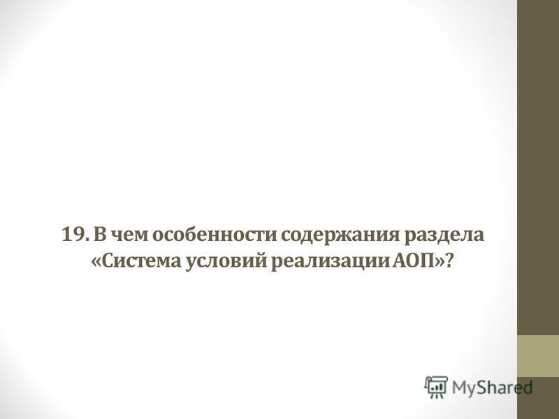 19. В чем особенности содержания раздела «Система условий реализации АОП»?