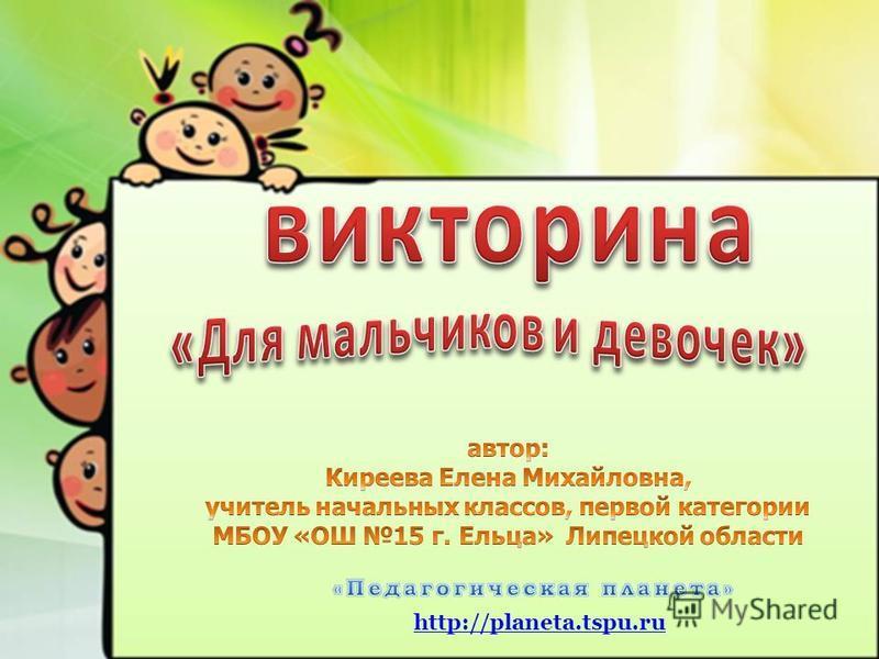http://planeta.tspu.ru