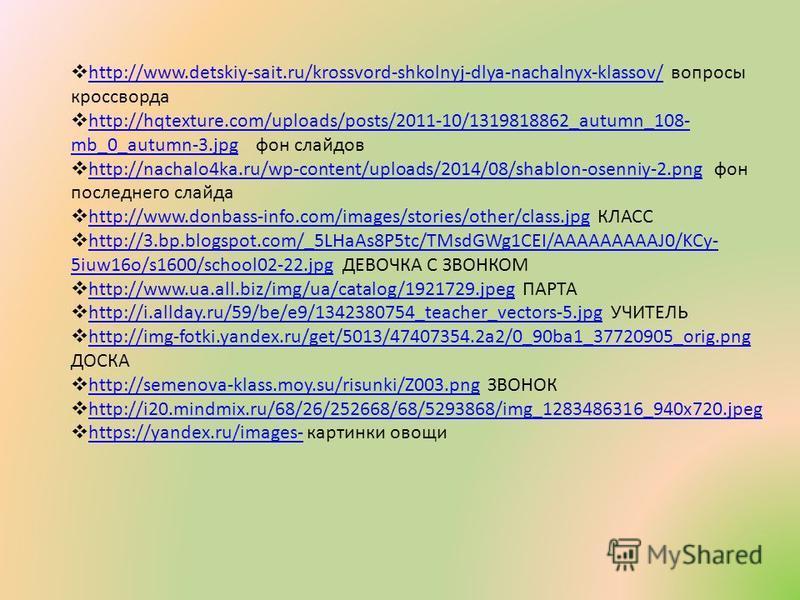 http://www.detskiy-sait.ru/krossvord-shkolnyj-dlya-nachalnyx-klassov/ вопросы кроссворда http://www.detskiy-sait.ru/krossvord-shkolnyj-dlya-nachalnyx-klassov/ http://hqtexture.com/uploads/posts/2011-10/1319818862_autumn_108- mb_0_autumn-3. jpg фон сл