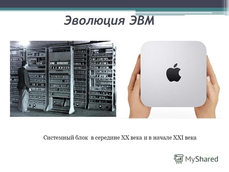 Системный блок в середине XX века и в начале XXI века