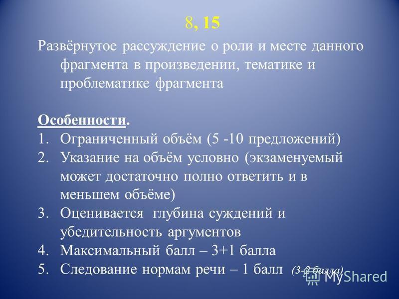 8, 15 Развёрнутое рассуждение о роли и месте данного фрагмента в произведении, тематике и проблематике фрагмента Особенности. 1. Ограниченный объём (5 -10 предложений) 2. Указание на объём условно (экзаменуемый может достаточно полно ответить и в мен