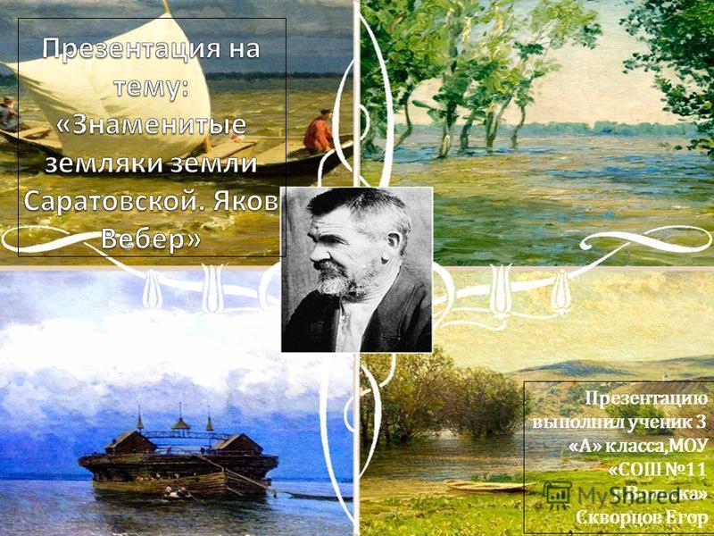 Презентацию выполнил ученик 3 «А» класса,МОУ «СОШ 11 г.Вольска» Скворцов Егор