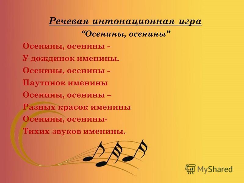 Речевая интонационная игра Осенины, осенины Осенины, осенины - У дождинок именины. Осенины, осенины - Паутинок именины Осенины, осенины – Разных красок именины Осенины, осенины- Тихих звуков именины.