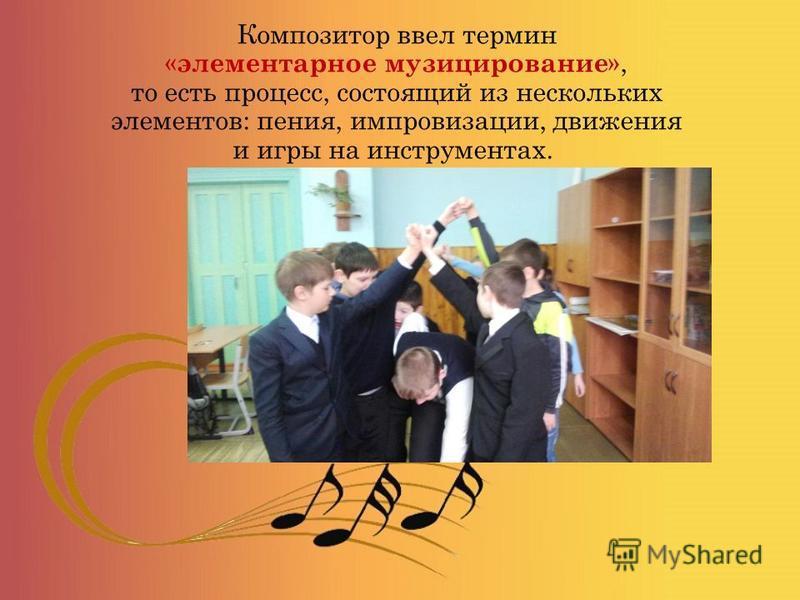Композитор ввел термин « элементарное музицирование », то есть процесс, состоящий из нескольких элементов: пения, импровизации, движения и игры на инструментах.