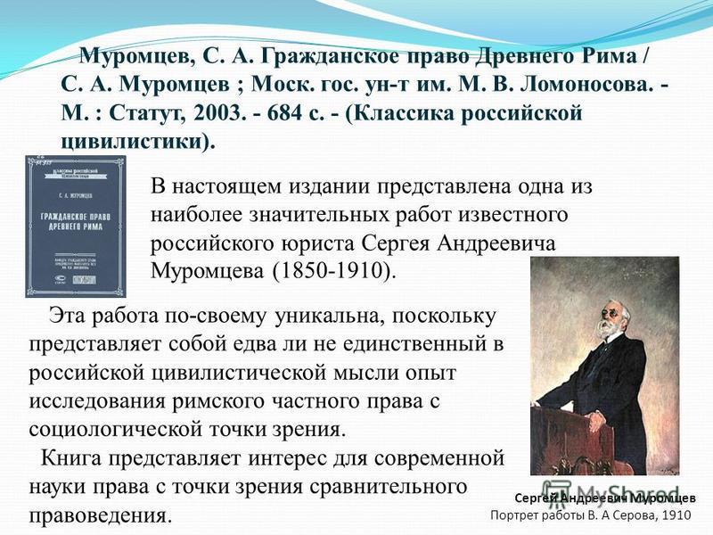 . Эта работа по-своему уникальна, поскольку представляет собой едва ли не единственный в российской цивилистической мысли опыт исследования римского частного права с социологической точки зрения. Книга представляет интерес для современной науки права