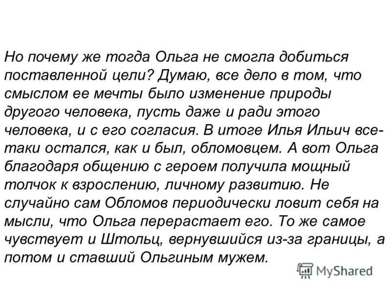 Но почему же тогда Ольга не смогла добиться поставленной цели? Думаю, все дело в том, что смыслом ее мечты было изменение природы другого человека, пусть даже и ради этого человека, и с его согласия. В итоге Илья Ильич все- таки остался, как и был, о