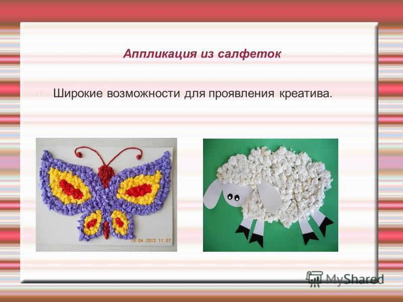 Аппликация из салфеток Широкие возможности для проявления креатива.
