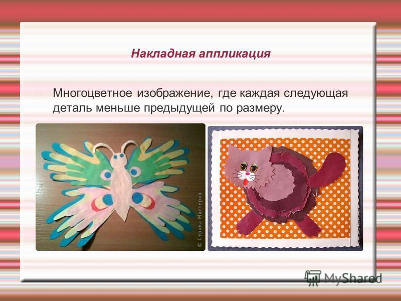 Накладная аппликация Многоцветное изображение, где каждая следующая деталь меньше предыдущей по размеру.