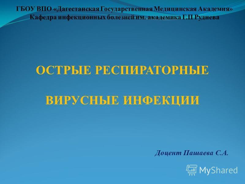 ОСТРЫЕ РЕСПИРАТОРНЫЕ ВИРУСНЫЕ ИНФЕКЦИИ Доцент Пашаева С.А.
