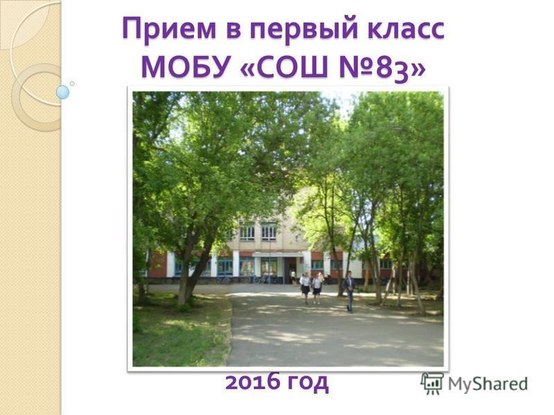 2016 год Прием в первый класс МОБУ « СОШ 8 Прием в первый класс МОБУ « СОШ 83»