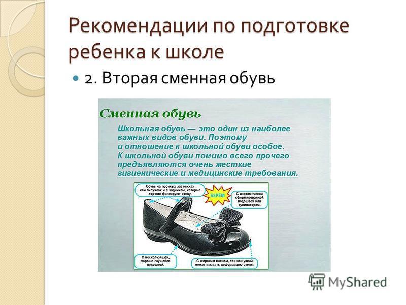 Рекомендации по подготовке ребенка к школе 2. Вторая сменная обувь