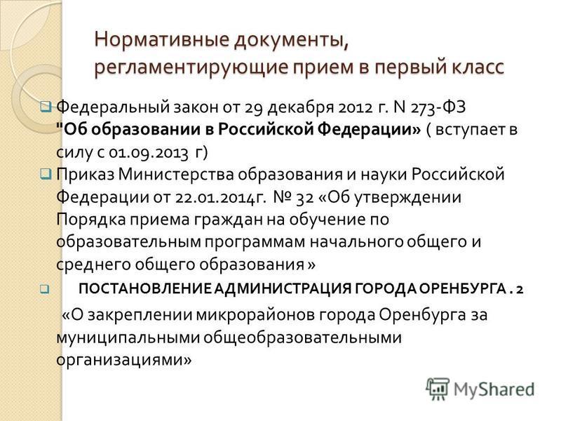 Нормативные документы, регламентирующие прием в первый класс Федеральный закон от 29 декабря 2012 г. N 273- ФЗ