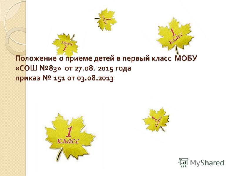 Положение о приеме детей в первый класс МОБУ « СОШ 83» от 27.08. 2015 года приказ 151 от 03.08.2013