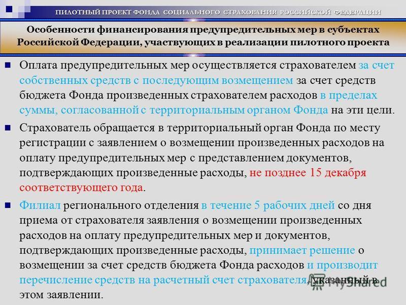 Особенности финансирования предупредительных мер в субъектах Российской Федерации, участвующих в реализации пилотного проекта Оплата предупредительных мер осуществляется страхователем за счет собственных средств с последующим возмещением за счет сред