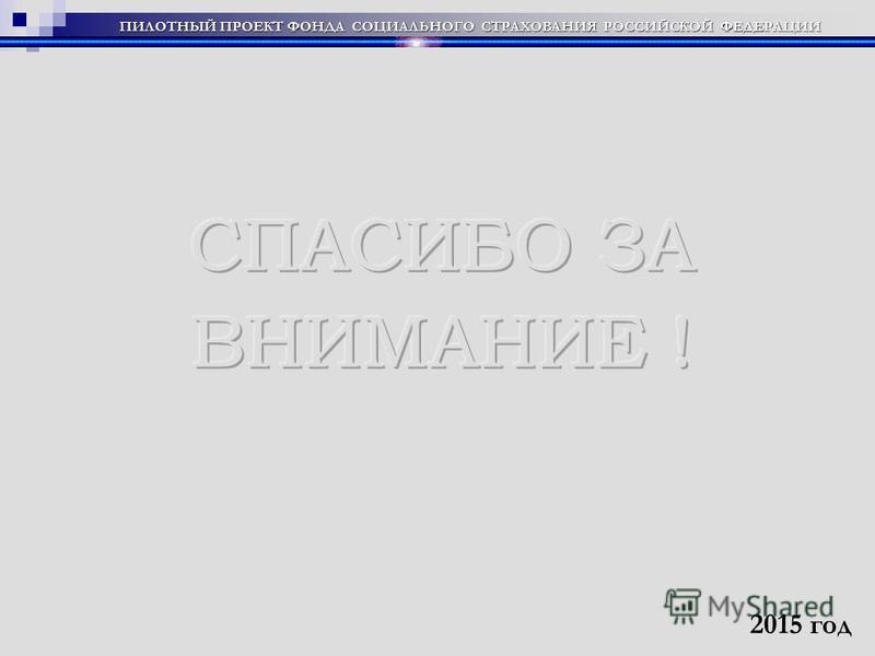 2015 год ПИЛОТНЫЙ ПРОЕКТ ФОНДА СОЦИАЛЬНОГО СТРАХОВАНИЯ РОССИЙСКОЙ ФЕДЕРАЦИИ