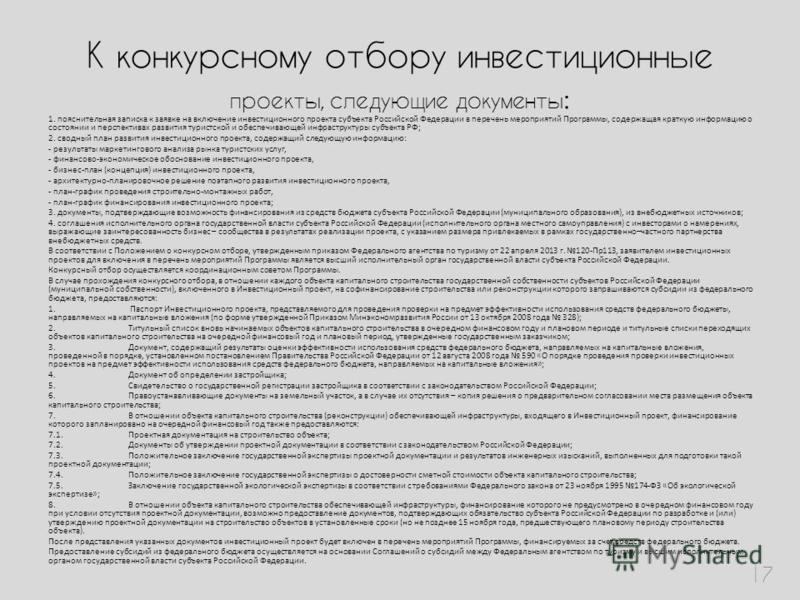 К конкурсному отбору инвестиционные проекты, следующие документы : 1. пояснительная записка к заявке на включение инвестиционного проекта субъекта Российской Федерации в перечень мероприятий Программы, содержащая краткую информацию о состоянии и перс