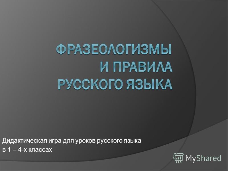 Дидактическая игра для уроков русского языка в 1 – 4-х классах