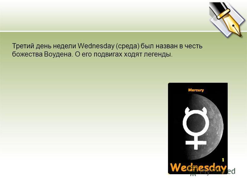 Третий день недели Wednesday (среда) был назван в честь божества Воудена. О его подвигах ходят легенды.