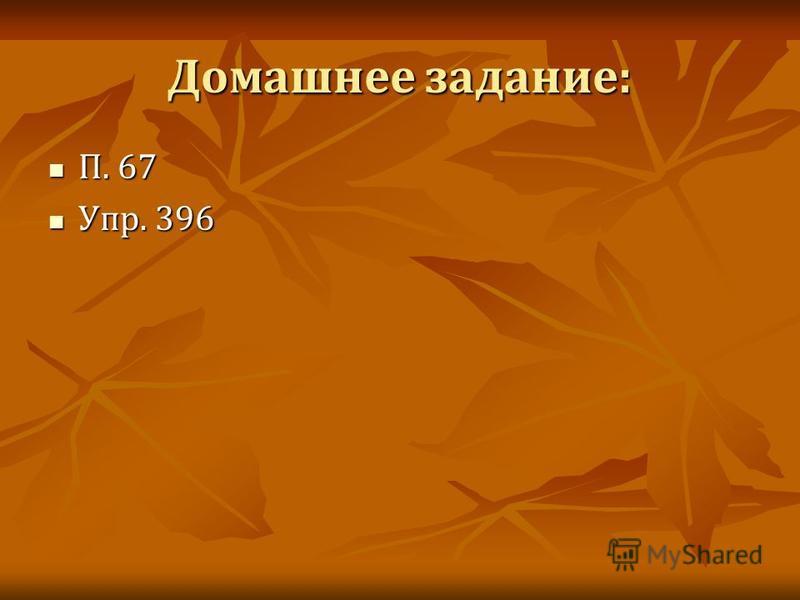 Домашнее задание : П. 67 П. 67 Упр. 396 Упр. 396