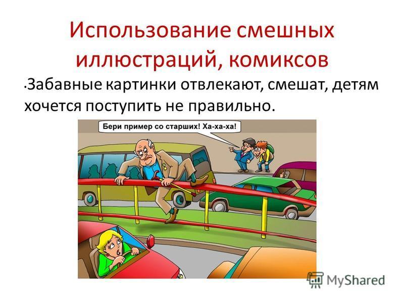 Использование смешных иллюстраций, комиксов Забавные картинки отвлекают, смешат, детям хочется поступить не правильно.
