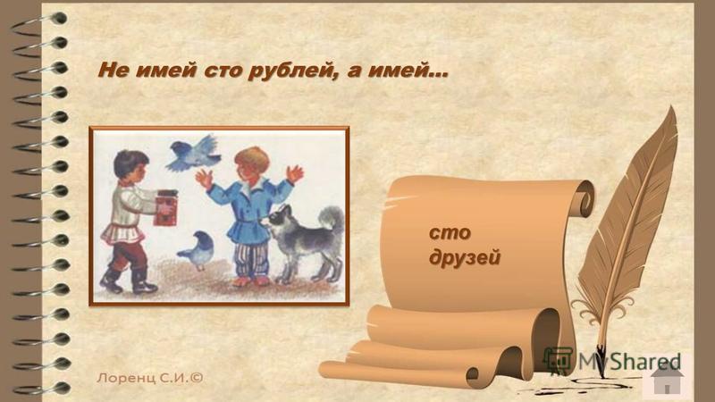 Не имей сто рублей, а имей… сто друзей