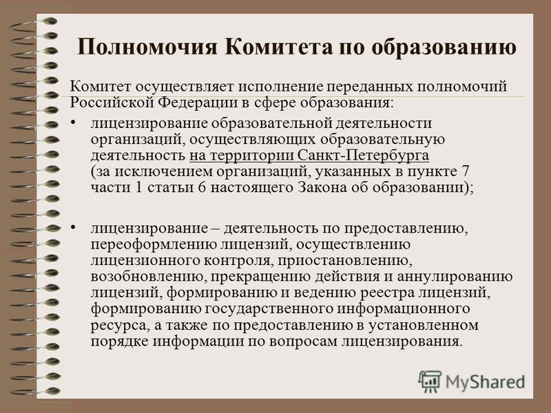Полномочия Комитета по образованию Комитет осуществляет исполнение переданных полномочий Российской Федерации в сфере образования: лицензирование образовательной деятельности организаций, осуществляющих образовательную деятельность на территории Санк
