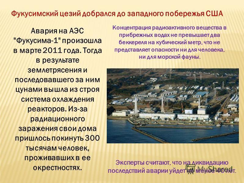 Фукусимский цезий добрался до западного побережья США Авария на АЭС