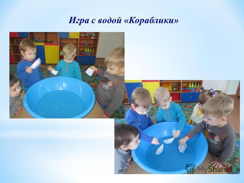 Игра с водой «Кораблики»
