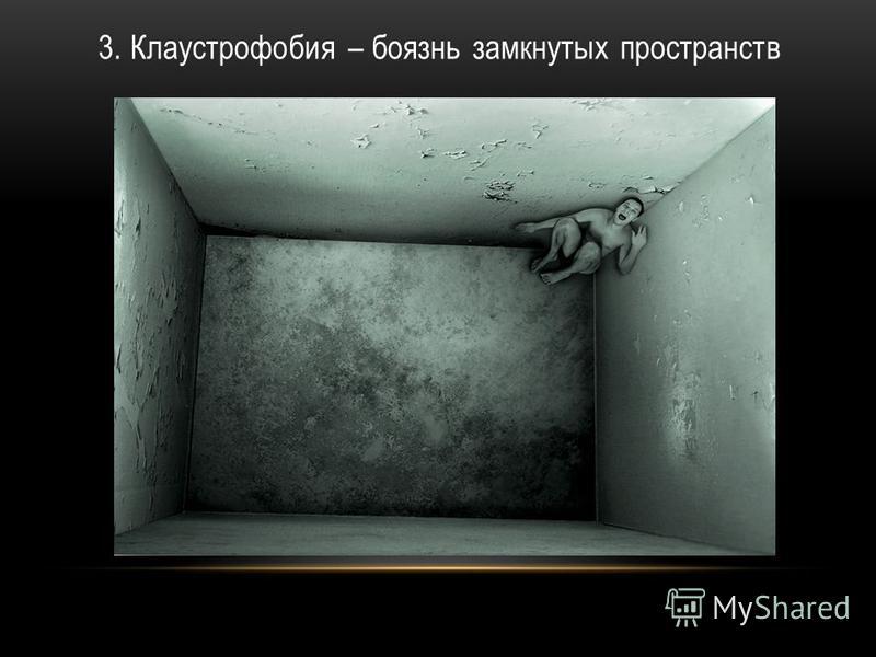 3. Клаустрофобия – боязнь замкнутых пространств