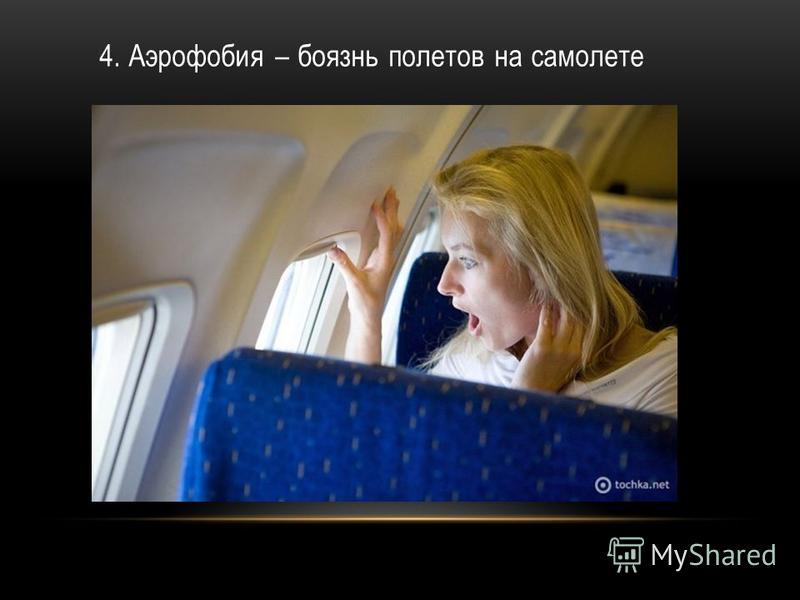 4. Аэрофобия – боязнь полетов на самолете