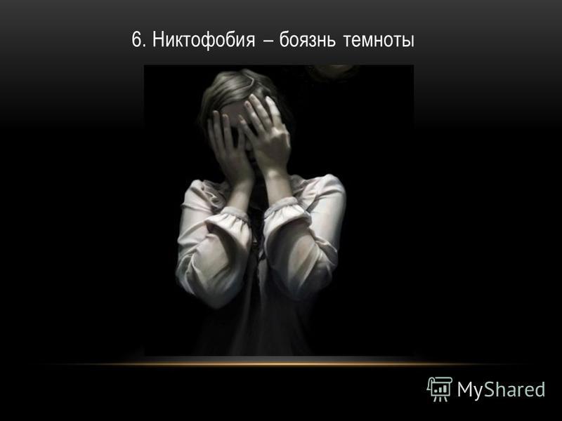 6. Никтофобия – боязнь темноты